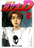 Initial D Vol. 12 (Inisharu D) (in Japanese)