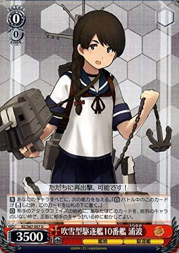 Amazon.co.jp: ヴァイスシュヴァルツ 艦隊これくしょん 艦これ 5th ...
