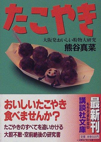 たこやき―大阪発おいしい粉物大研究 (講談社文庫)