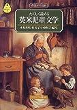たのしく読める英米児童文学―作品ガイド120 (シリーズ文学ガイド)