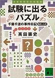 試験に出るパズル 千葉千波の事件日記 (講談社文庫)(高田 崇史)