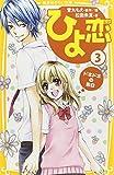 Japanese Manga HIYOKOI (3) DOKIDOKI NO KOKUHAKU