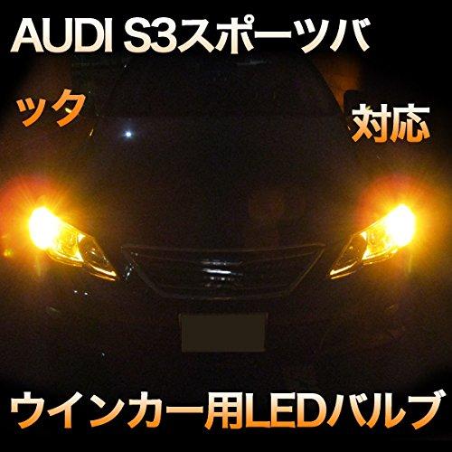 LEDウインカー AUDI S3スポーツバック 対応 2点セット B07CYQKVML