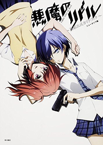 Riddle Story of Devil (Akuma no Riddle) - Kuro Gumi Official Guide Book -