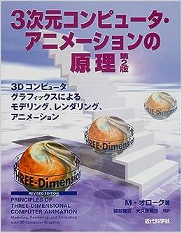 3次元コンピュータ・アニメーシ...