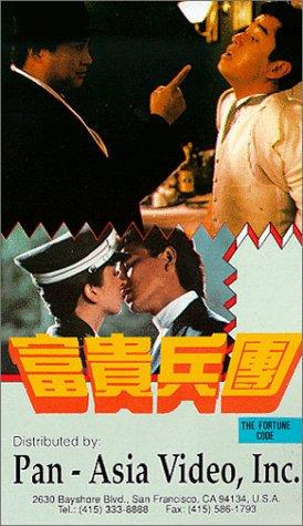 Fu gui bing tuan [VHS] - Kiu Miu