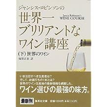 Course wine world's most brilliant of Jancis Robinson (below) (Shueisha Bunko) (1999) ISBN: 4087603687 [Japanese Import]