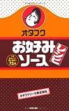 Otafuku okonomi sosu reshipi : Ippon marugoto tsukaikiru nanajusanpin.