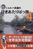 シェルパ斉藤の行きあたりばっ旅〈4〉 (小学館文庫)