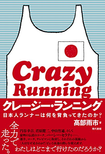 クレージー・ランニング: 日本人ランナーは何を背負ってきたのか?