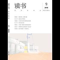 读书 月刊 2018年09期