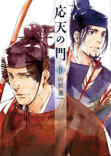 応天の門 第9巻