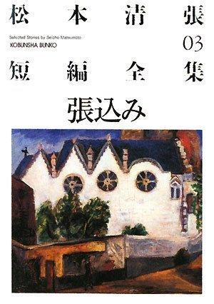 張込み―松本清張短編全集〈03〉 (光文社文庫)