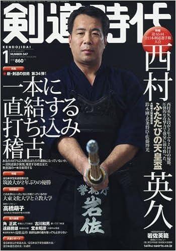 剣道時代2018年1月号