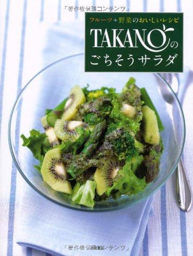 Download Takano no gochisō sarada : furūtsu purasu yasai no oishii reshipi pdf