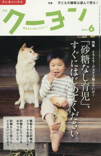 月刊クーヨン 2018年 06 月号 [雑誌]