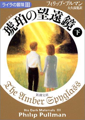 琥珀の望遠鏡〈下〉 ライラの冒険III (新潮文庫)