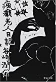 瘋癲老人日記 (中公文庫)(谷崎 潤一郎)