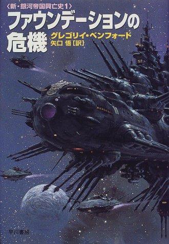 ファウンデーションの危機―新・銀河帝国興亡史〈1〉 (海外SFノヴェルズ)