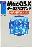 MacOS Xターミナルコマンドポケットリファレンス (Pocket reference)