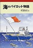 海のパイロット物語