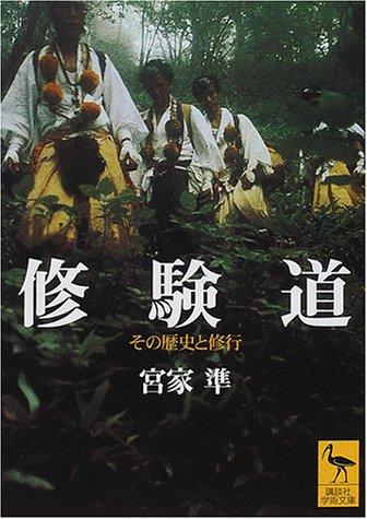 修験道 (講談社学術文庫)
