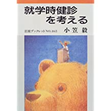 Consider a medical examination at school (Iwanami booklet (No.465)) (1998) ISBN: 4000034057 [Japanese Import]