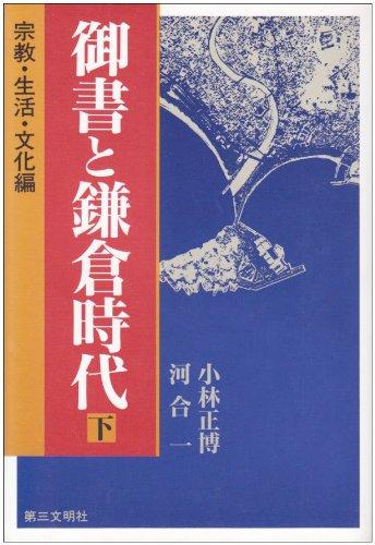 御書と鎌倉時代〈下 宗教・生活・文化編〉
