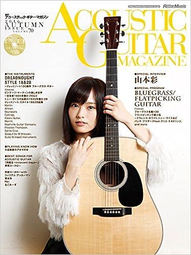 「原聲吉他・雜誌」12月號的封面照片。和電吉他拍照的表情是不一樣的。