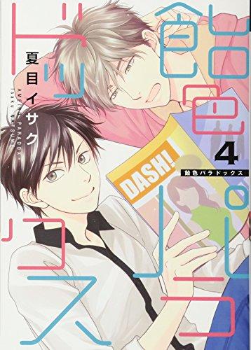 飴色パラドックス(4) (ディアプラス・コミックス)