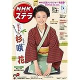 NHK ステラ 2020年 12/4号
