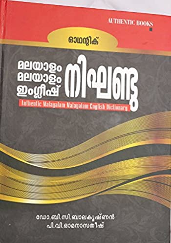 Wiring Meaning In Malayalam - Wiring Diagram Article