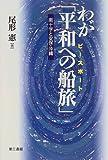 img - for Waga pi  subo  to : minamiju  ji to anpo okinawa. book / textbook / text book