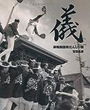 儀 岸和田旧市だんじり祭