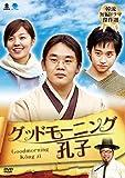 [DVD]韓流短編ドラマ傑作選 グッドモーニング孔子