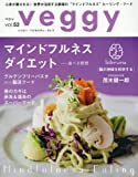 veggy (ベジィ) vol.52 2017年6月号