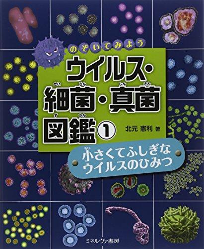 小さくてふしぎな ウイルスのひみつ (のぞいてみよう ウイルス・細菌・真菌 図鑑)