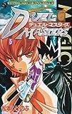 Duel Masters (5) (ladybug Comics - ladybug Colo Comics) (2001) ISBN: 4091425887 [Japanese Import]