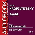 Audit [Russian Edition] | Mark Kropivnitsky