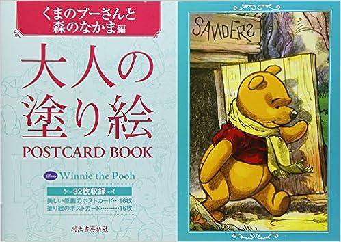 大人の塗り絵 Postcard Book くまのプーさんと森のなかま編 大人の