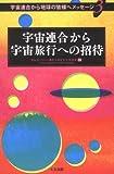 宇宙連合から宇宙旅行への招待―宇宙連合から地球の皆様へメッセージ〈3〉 (宇宙連合から地球の皆様へメッセージ (3))
