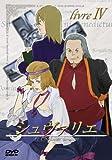 シュヴァリエ Vol.4 [DVD]