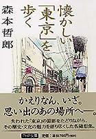 懐かしい「東京」を歩く (PHP文庫)