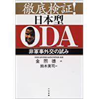 徹底検証!日本型ODA―非軍事外交の試み