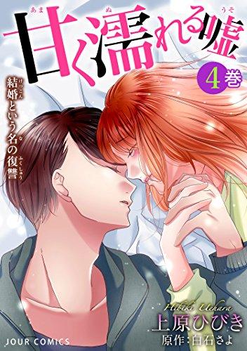 甘く濡れる嘘~結婚という名の復讐~ : 4 (ジュールコミックス)