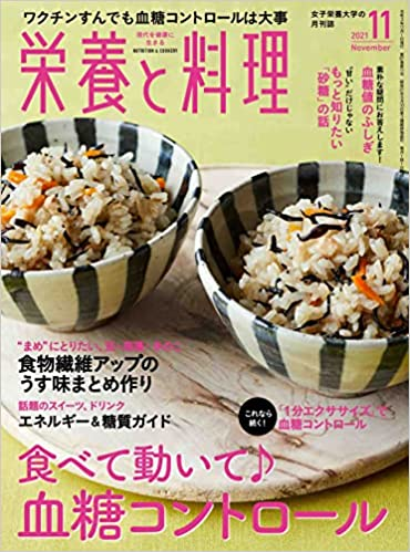栄養と料理 2021年01-11月号