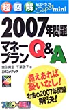 超図解ビジネスSuper mini 2007年問題マネープランQ&A (超図解ビジネスSuper miniシリーズ)