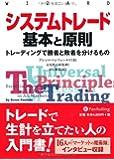 システムトレード 基本と原則 (ウィザードブックシリーズ)