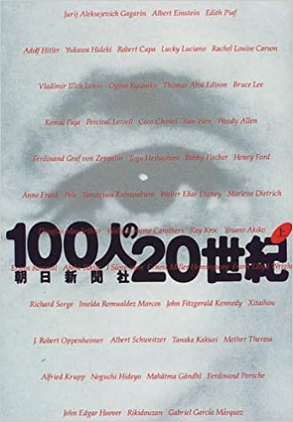 100人の20世紀〈上〉 | 朝日新聞...