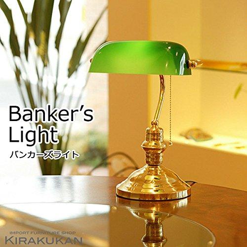バンカーズライト3 テーブルランプ 照明器具 真鍮 ブラス製 ヨーロピアン照明 アンティーク照明 デスクライト おしゃれ B07BPTV5Z2